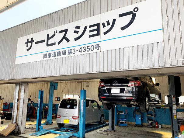 株式会社日動自販_本店工場_外観