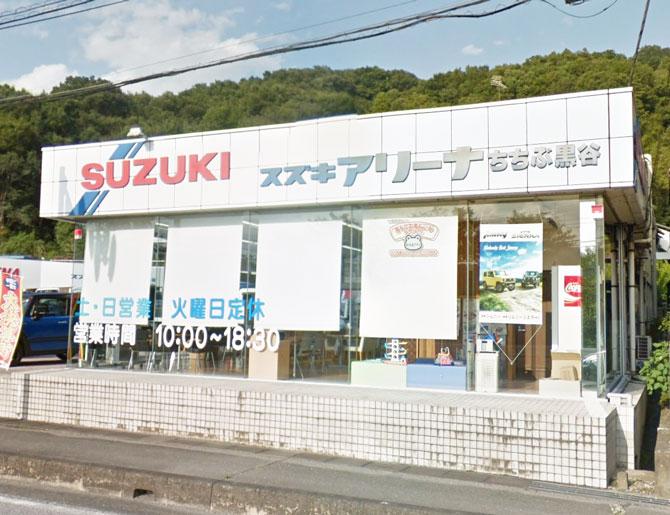 スズキ_株式会社スズキ自販西埼玉_ちちぶ黒谷店_外観