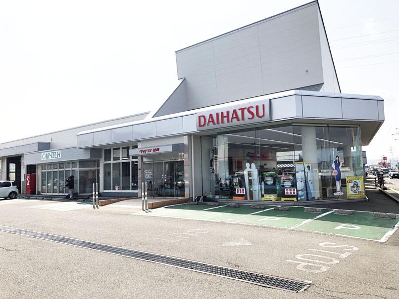 ダイハツ_株式会社新潟ダイハツモータース_柏崎店_外観