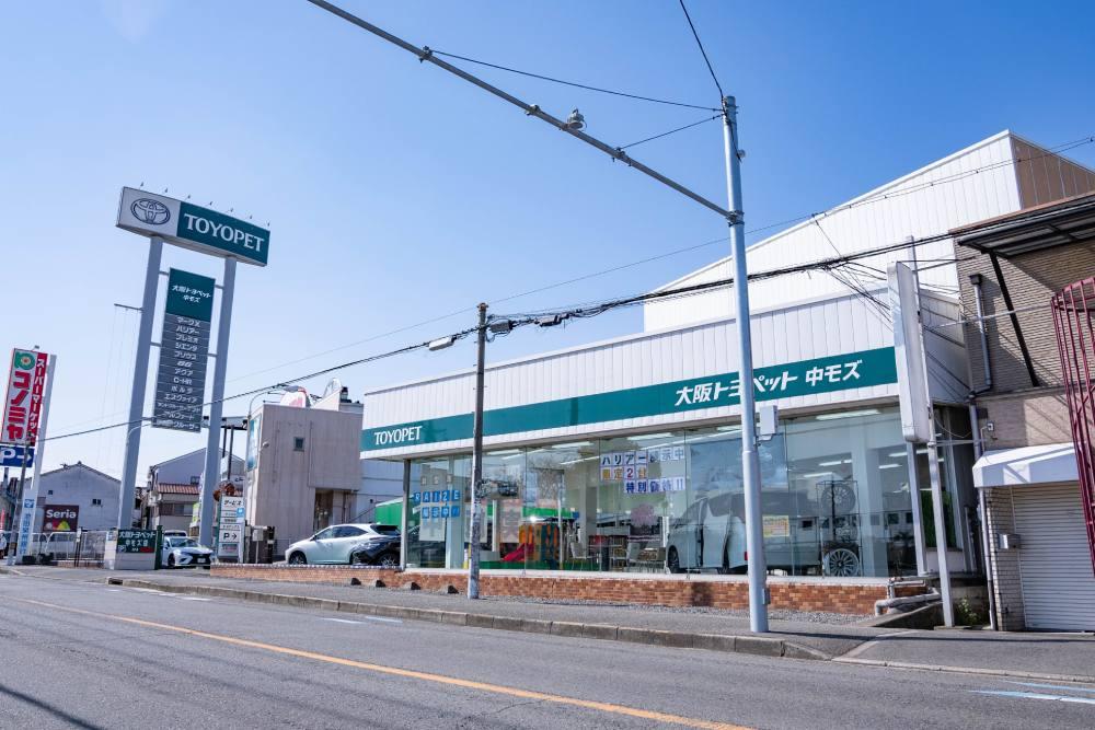 トヨタ_大阪トヨペット株式会社_中モズ店_外観