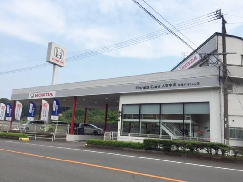 ホンダ_ホンダカーズ人吉中央_矢黒バイパス店_外観