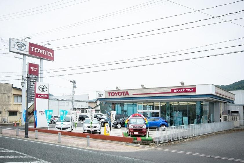 トヨタ_岩手トヨタ自動車株式会社_二戸店_外観