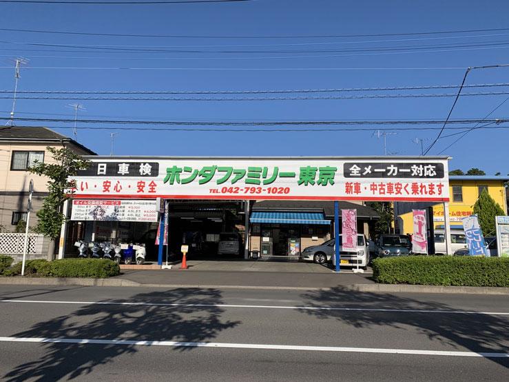 有限会社ホンダファミリー東京_本店_外観