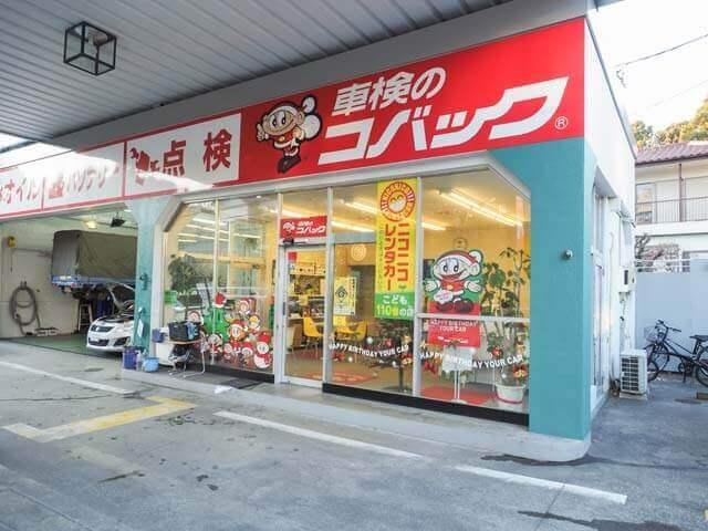 有限会社加藤自動車工業車検のコバック_調布仙川店_外観