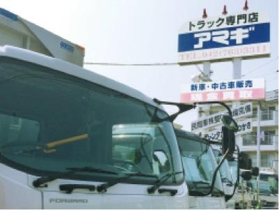 株式会社アマギ_トラックセンター_外観