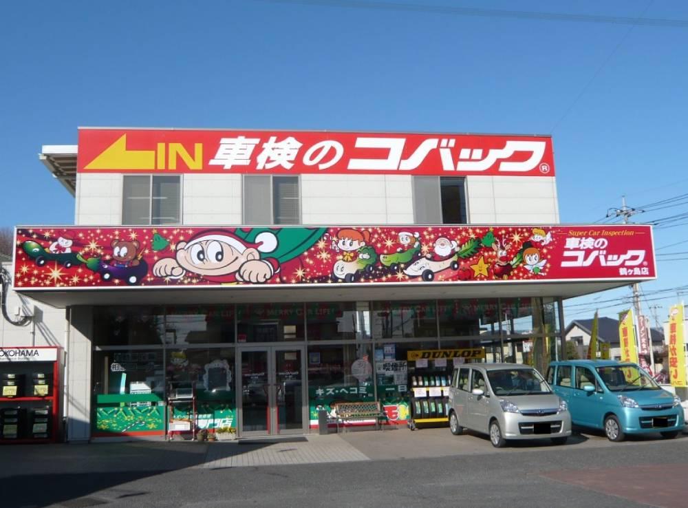 株式会社クロス_車検のコバック川越神明店_外観