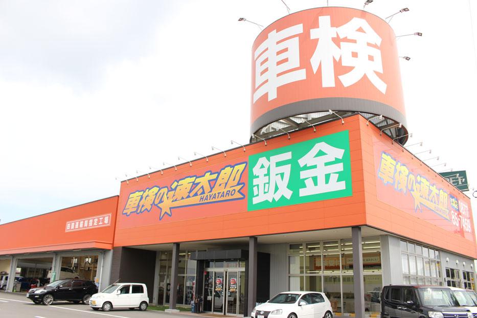 株式会社ハヤシ_車検の速太郎 丸亀店_外観