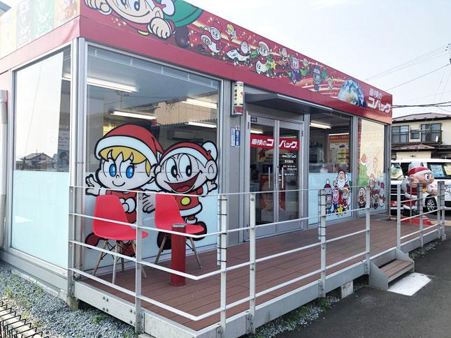 株式会社マルニ興業_車検のコバック登米豊里店_外観