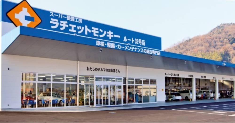株式会社ヤマウチ_ラチェットモンキールート32号店_外観