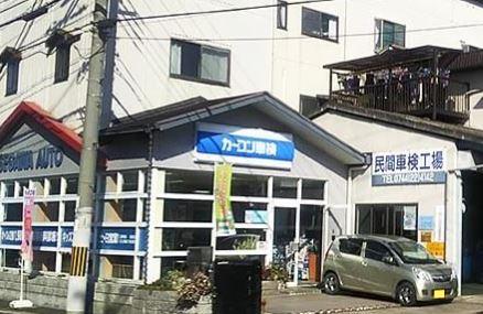 株式会社瀬川オート_本店_外観