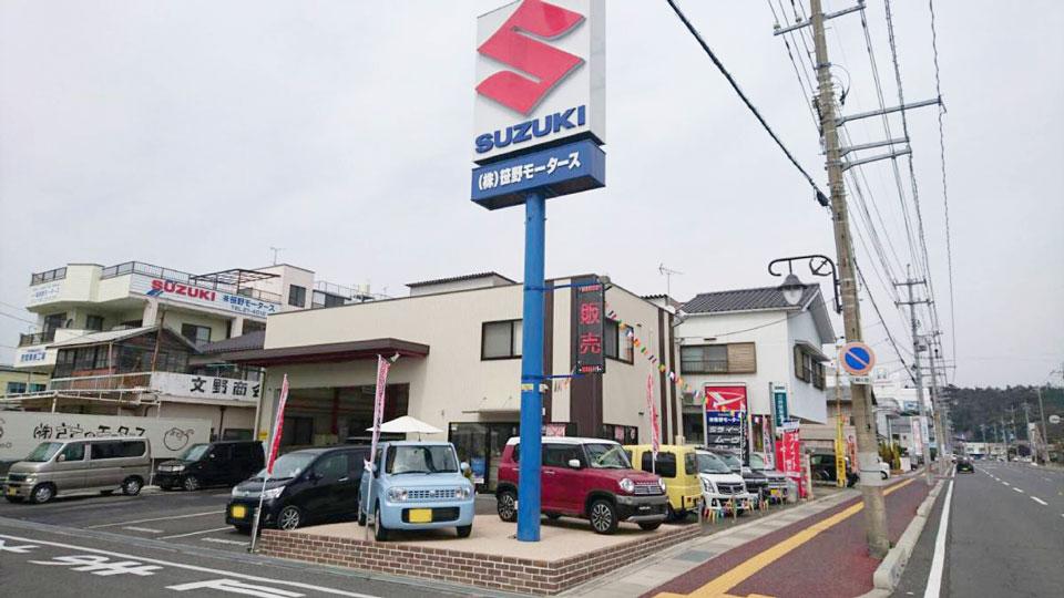 株式会社笹野モータース_本社_外観