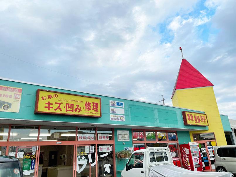 株式会社車屋-Hizume_ふれ愛ランド_外観
