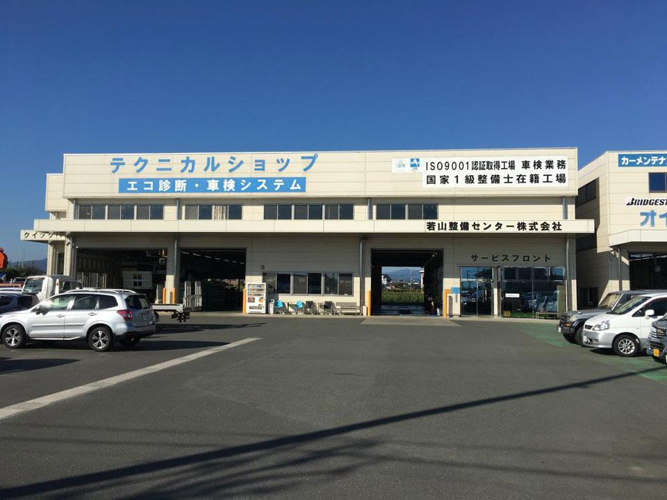若山整備センター株式会社_テクニカルショップ_外観