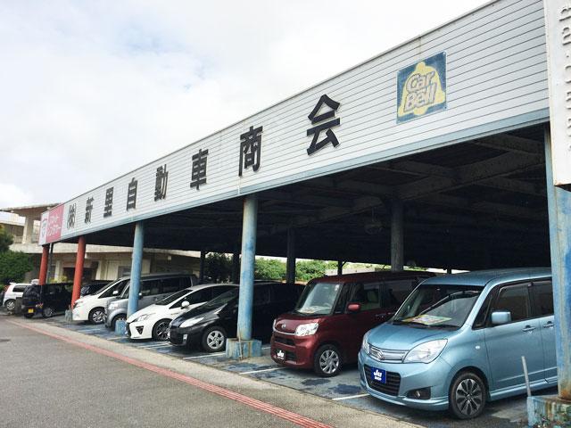 株式会社新里自動車商会_本店_外観