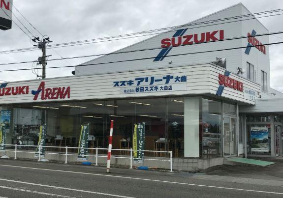 スズキ_株式会社秋田スズキ_スズキアリーナ大曲_外観